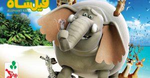 نقد و بررسی انیمیشن ایرانی فیلشاه