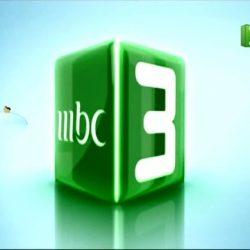 شبکه ماهواره ای ام بی سی ۳ ( MBC 3 )