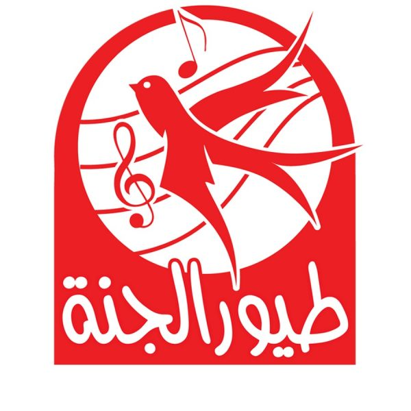 شبکه ماهواره ای پرندگان بهشت ( طیور الجنه )