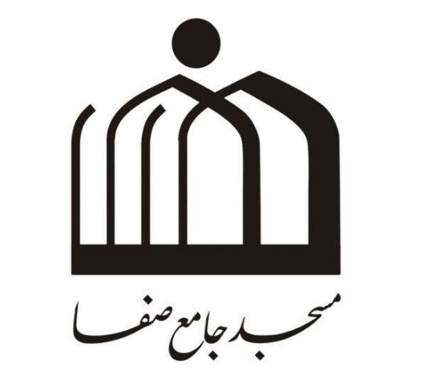 مسجد و مدارس صفا
