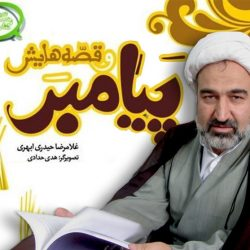 گفتگو با استاد غلامرضا حیدری ابهری
