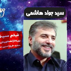 سینمای کودک در گفتگو با جناب آقای سید جواد هاشمی