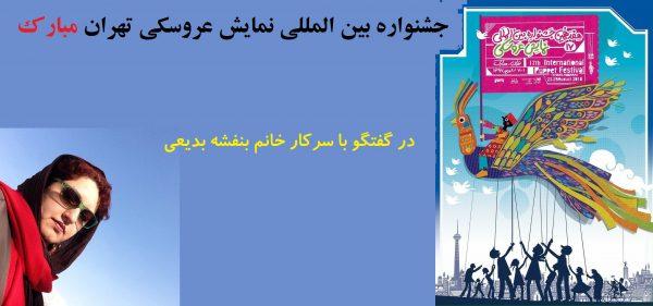 گفتگو با خانم بنفشه بدیعی در خصوص جشنواره بین المللی عروسکی مبارک