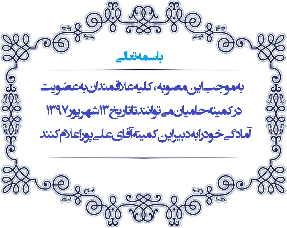 بیانیه دعوت به شرکت در کمیته حامیان انجمن در دست تاسیس کودک و رسانه