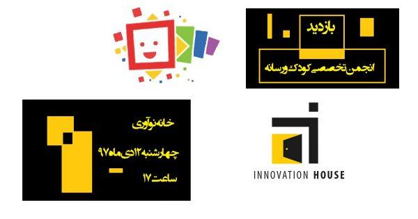 بازدید اعضای انجمن تخصصی کودک و رسانه از خانه نوآوری