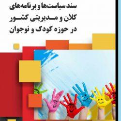 سند سیاست ها و برنامه های کلان مدیریتی کشور در حوزه کودک و نوجوان