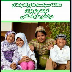 مطالعه سیاست ها و راهبردهای کودک و نوجوان در کشورهای اسلامی
