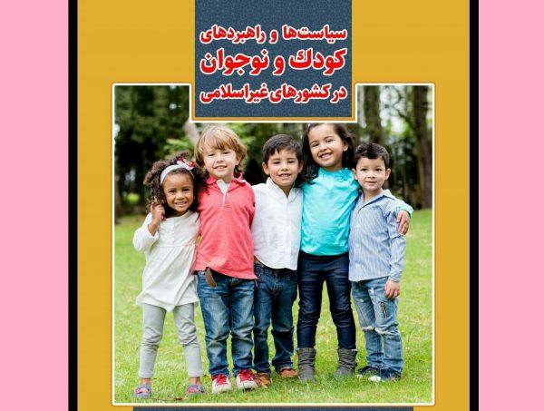 سیاست ها و راهبردهای کودک و نوجوان در کشورهای غیر اسلامی