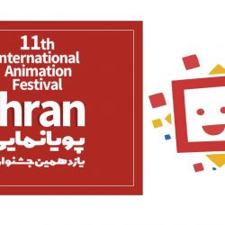 حضور اعضای انجمن تخصصی کودک و رسانه در جشنواره بین المللی پویانمایی تهران