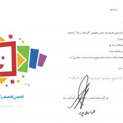 چهارمین مجمع موسسان انجمن تخصصی کودک و رسانه