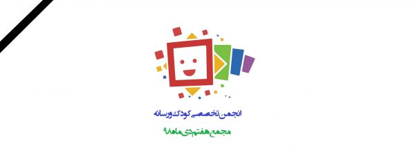 هفتمین مجمع عمومی عادی انجمن تخصصی کودک و رسانه