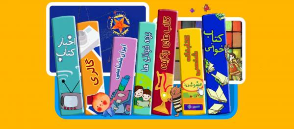 مسئولیت اجتماعی و انتشار رایگان هزاران جلد کتاب کودک