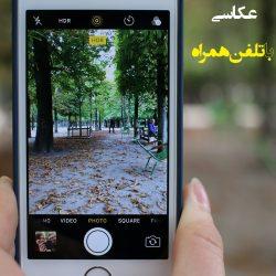 کارگاه آموزشی عکاسی با تلفن همراه