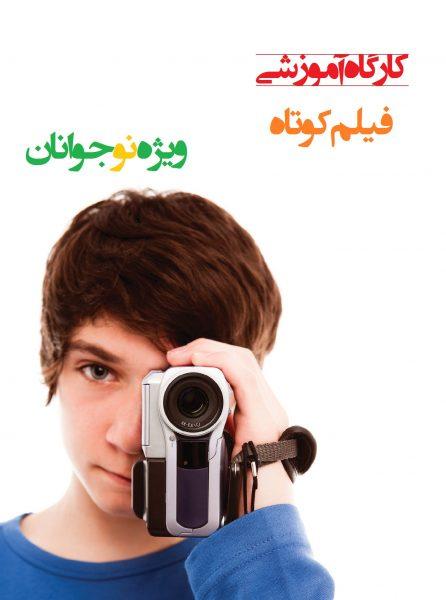 کارگاه آموزشی فیلم کوتاه با تلفن همراه