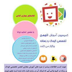 دوره های آموزش مجازی انجمن تخصصی کودک و رسانه