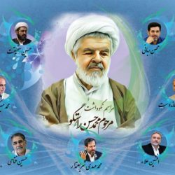 آئین نکوداشت استاد حاج شیخ محمدحسن راستگو در فضای مجازی