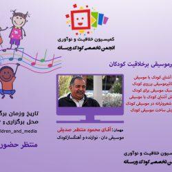 نشست تخصصی تاثیر موسیقی برخلاقیت کودکان