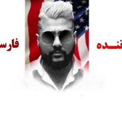 دیده ربایی از مخاطب نوجوان ایرانی توسط ساسی مانکن با بازیگر پورن آمریکایی