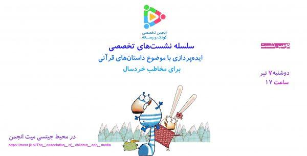 دومین نشست تخصصی ایدهپردازی با موضوع داستانهای قرآنی