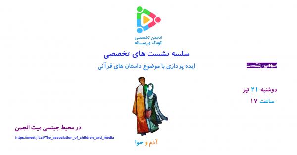 سومین نشست تخصصی ایده پردازی با موضوع داستان های قرآنی