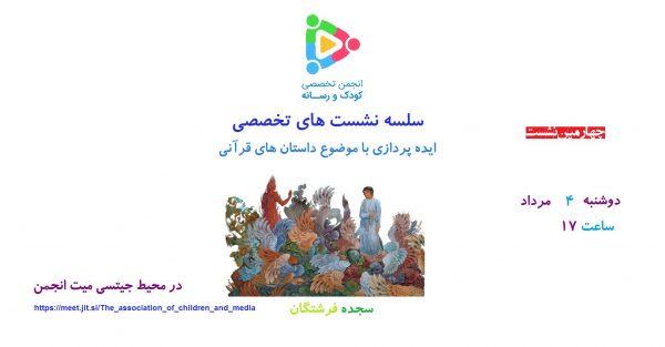 چهارمین نشست تخصصی ایده پردازی با موضوع داستان های قرآنی