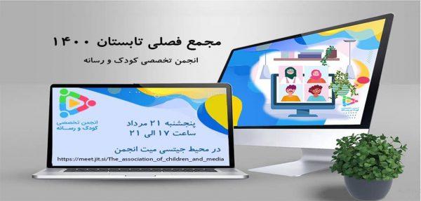 پانزدهمین مجمع عمومی عادی انجمن تخصصی کودک و رسانه