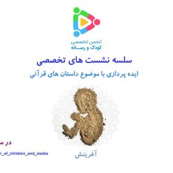 پنجمین نشست تخصصی ایده پردازی با موضوع داستان های قرآنی