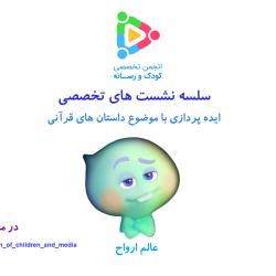 هفتمین نشست تخصصی ایده پردازی با موضوع داستان های قرآنی
