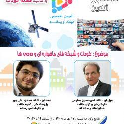 کودک و کانال های ماهواره ای و VODها