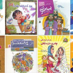 شیوه های بیان مفاهیم قرآنی برای کودکان و نوجوانان