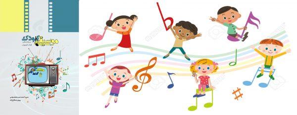 موسیقی کودک در برنامه های تلویزیون