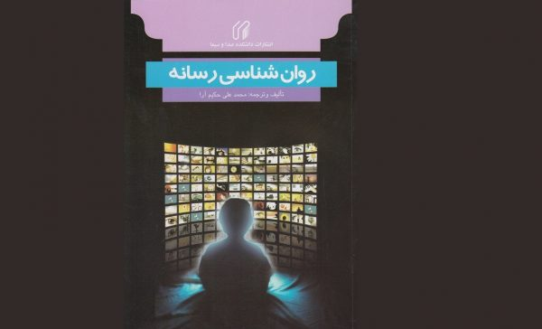 روانشناسی رسانه با تاکید بر تلویزیون، کودک و نوجوان