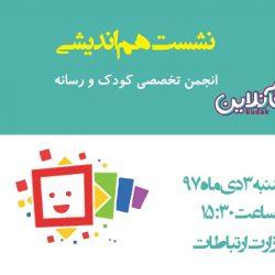 نشست هم اندیشی اعضای انجمن کودک و رسانه با مسئولین جشنواره کودک آنلاین