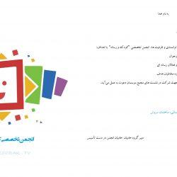 برگزاری نخستین مجمع موسسان انجمن تخصصی کودک و رسانه