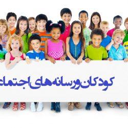 تاثیر رسانههای اجتماعی بر کودکان و نوجوانان