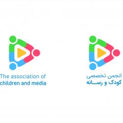 اساسنامه انجمن تخصصی کودک و رسانه