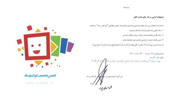 پنجمین مجمع موسسان انجمن تخصصی کودک و رسانه