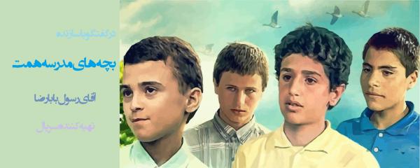 در گفتگو با تهیه کننده سریال بچه های مدرسه همت