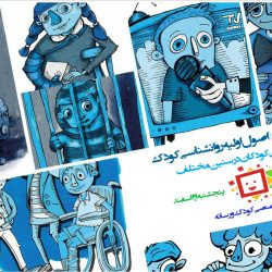 ورکشاپ آشنایی با اصول اولیه روانشناسی کودک