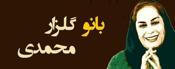 پیام تسلیت انجمن تخصصی کودک و رسانه به مناسبت درگذشت بانو گلزار محمدی