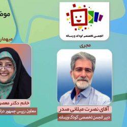 گفتگوی آنلاین با موضوع دیپلماسی کودک