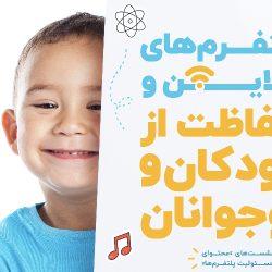 چالش پلتفرمهای آنلاین و حفاظت از کودکان و نوجوانان