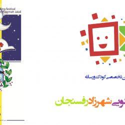 فراخوان دومین جشنواره قصه گویی شهرزاد قصه گوی رفسنجان