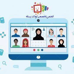 چهاردهمین مجمع عمومی عادی انجمن تخصصی کودک و رسانه