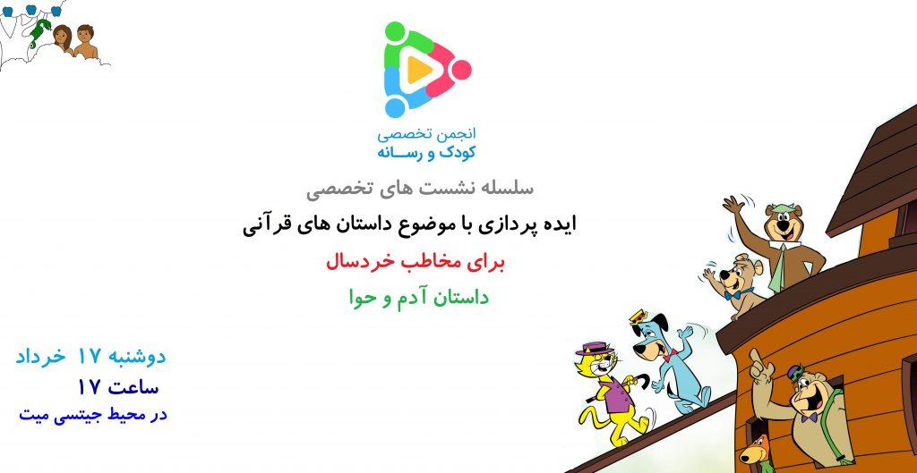 اولین نشست تخصصی ایده پردازی با موضوع داستان های قرآنی
