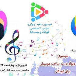 وبینار آنلاین با موضوع خلاقیت و نوآوری در ساخت موسیقی برای کودکان