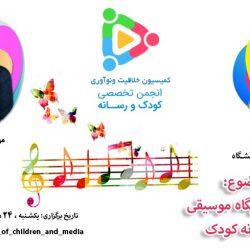 وبینار آنلاین با موضوع ️نقش وجایگاه موسیقی در رسانه کودک