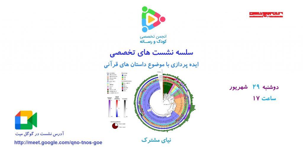 هشتمین نشست تخصصی ایده پردازی با موضوع داستان های قرآنی