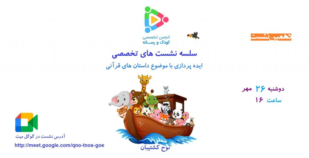 دهمین نشست تخصصی ایده پردازی با موضوع داستان های قرآنی