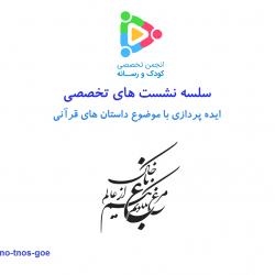 نهمین نشست تخصصی ایده پردازی با موضوع داستان های قرآنی